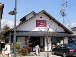 丸山焼肉店